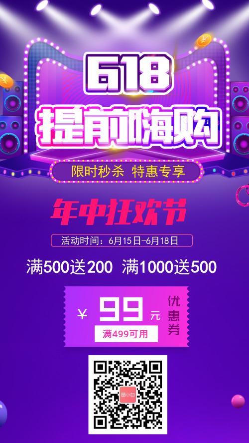 618狂欢节紫色渐变海报CY