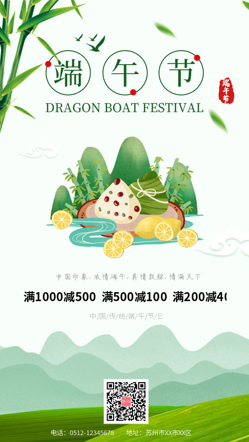 端午节粽子卡通清新节日海报CY