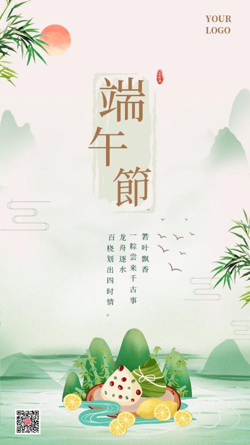 中国风插画端午企业宣传海报DF