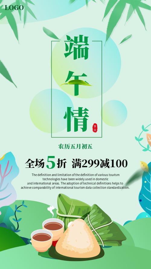 端午粽子节日海报CY