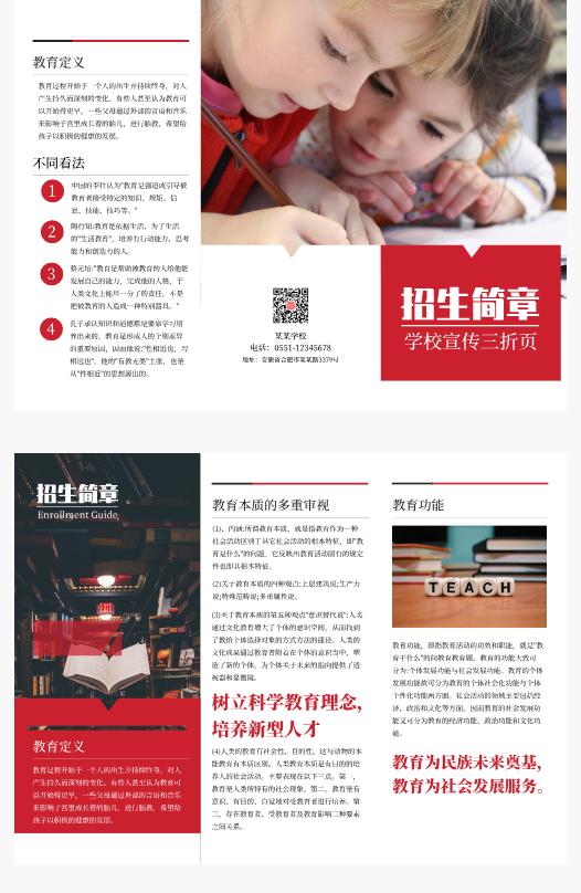 红色简洁教育机构招生简章宣传三折页