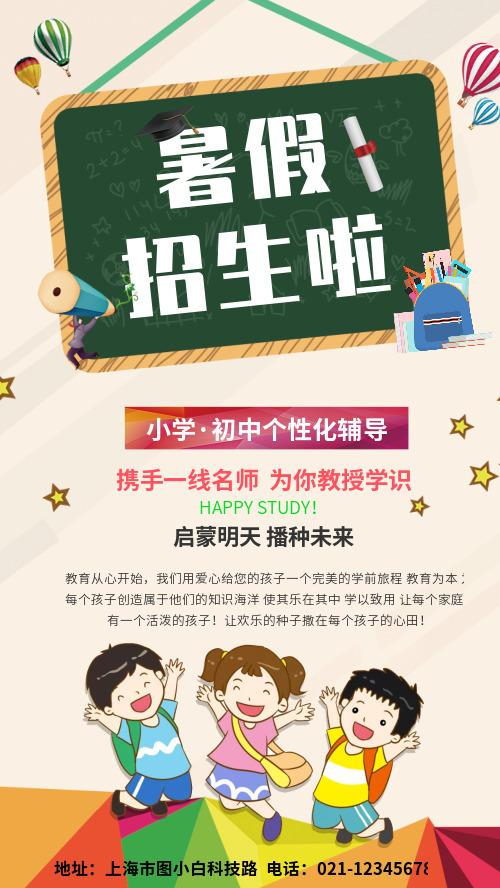 暑假招生啦辅导班招生海报CY