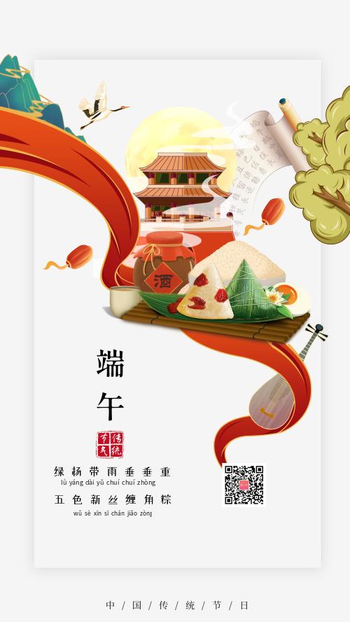 端午节粽子国画风格海报CY
