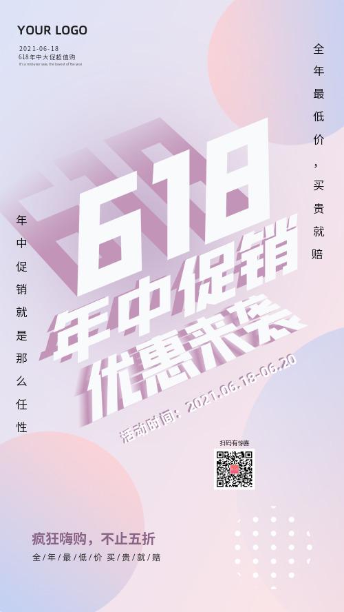 618嗨购门店获客促销活动DF