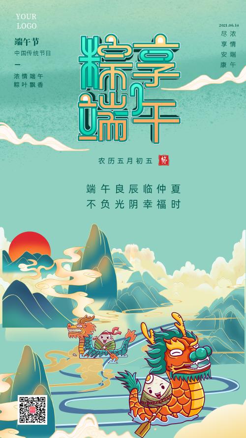 插画可爱粽子龙舟端午节海报DF