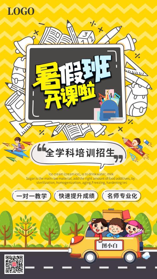 卡通创意暑假招生海报CY