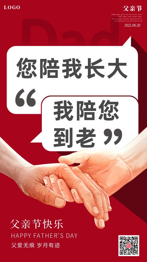 父亲节快乐父爱伟大红色海报CY