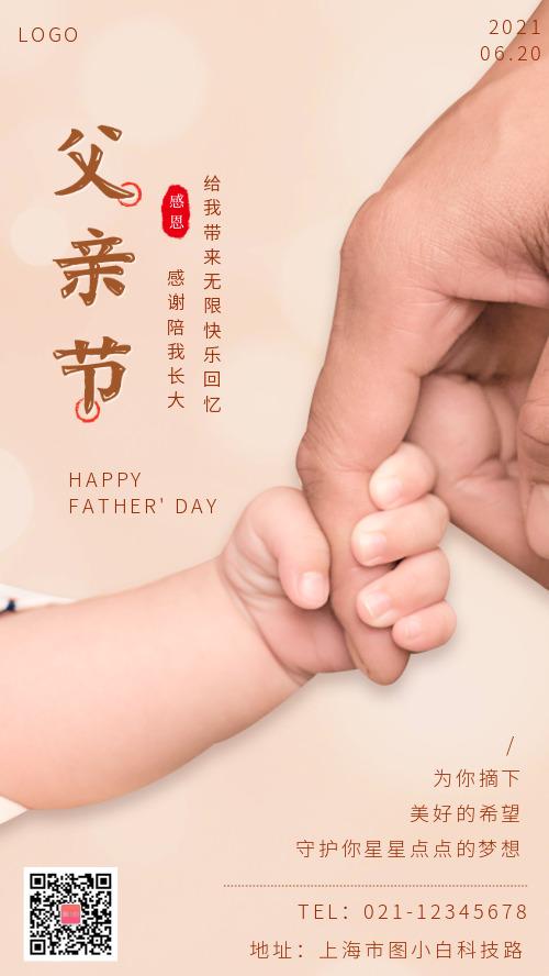 父亲节握住父亲的手 CY