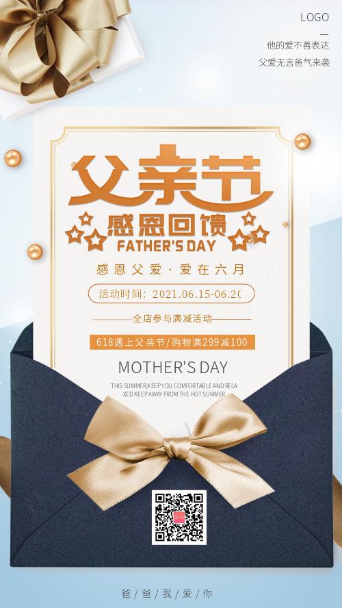 父親節感恩回饋活動海報CY