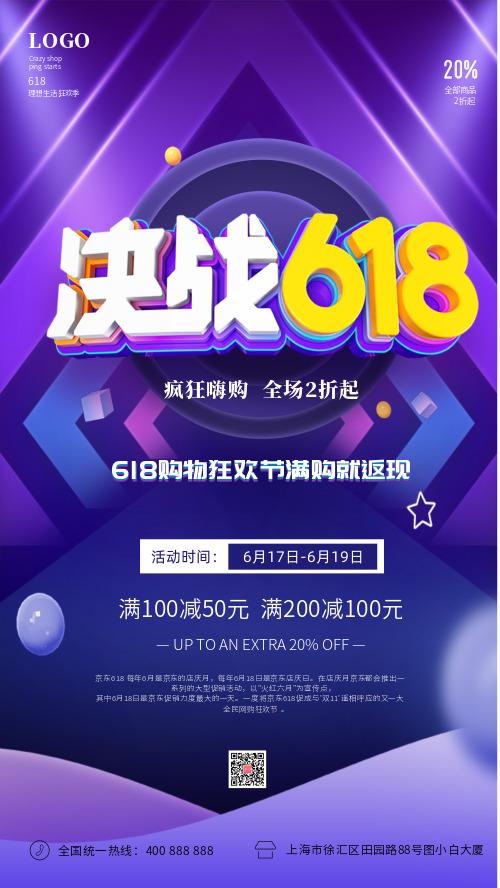 酷炫618瘋狂大促手機海報DF