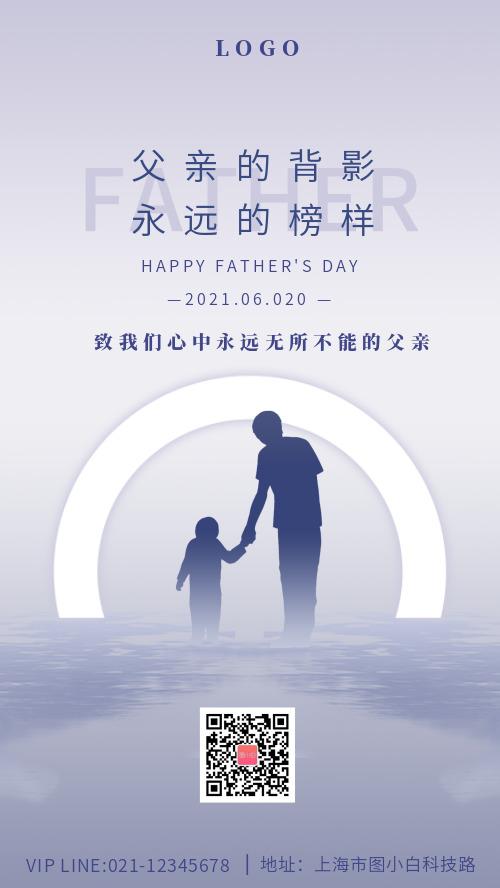 父亲节温馨剪影海报 CY