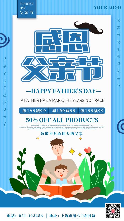 感恩父亲节活动促销海报 CY
