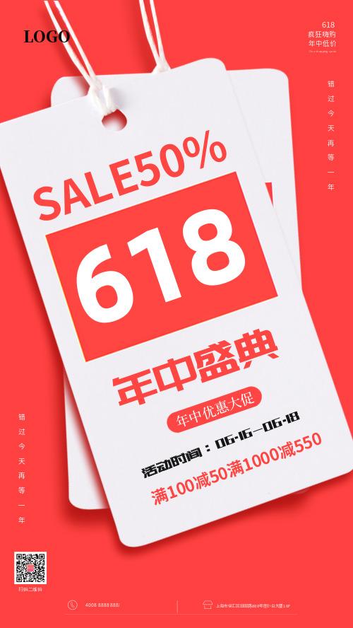 618门店促销红色创意海报DF