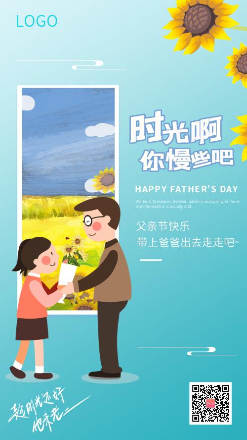 父亲节感恩海报CY