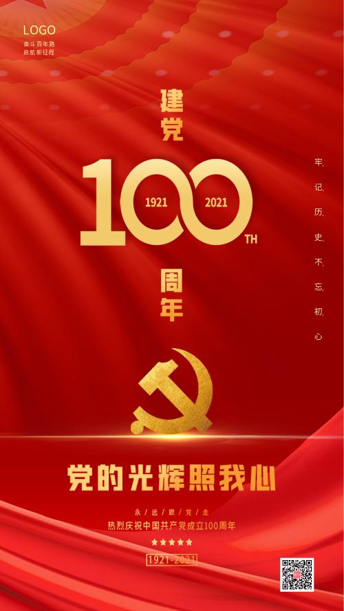 七一黨建百年紅色宣傳海報DF