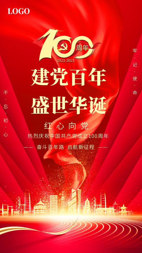 100周年党庆CY