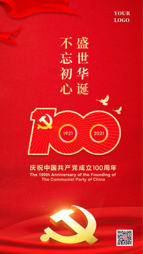 七一节盛世华诞百年建党海报