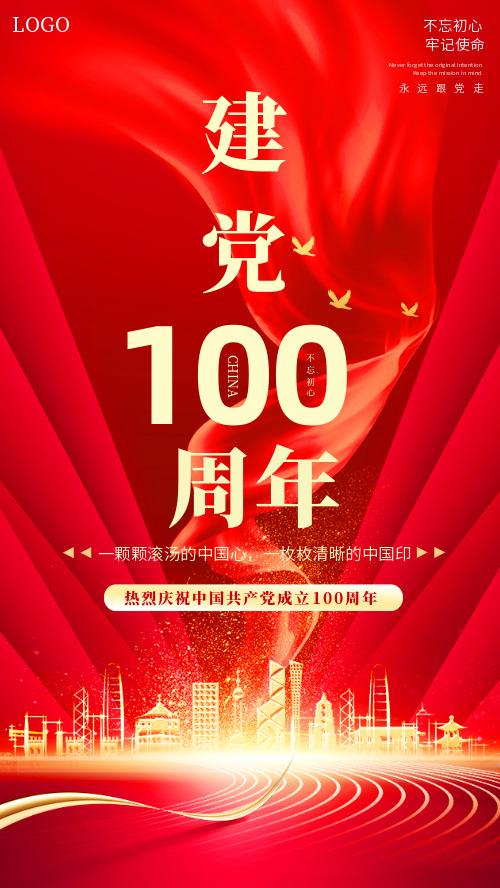 建党100周年CY