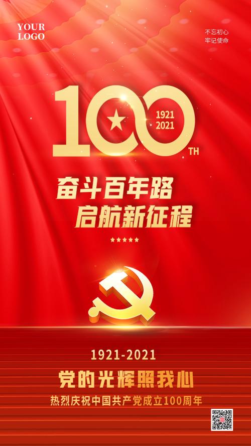 七一建党节百年征程手机海报DF