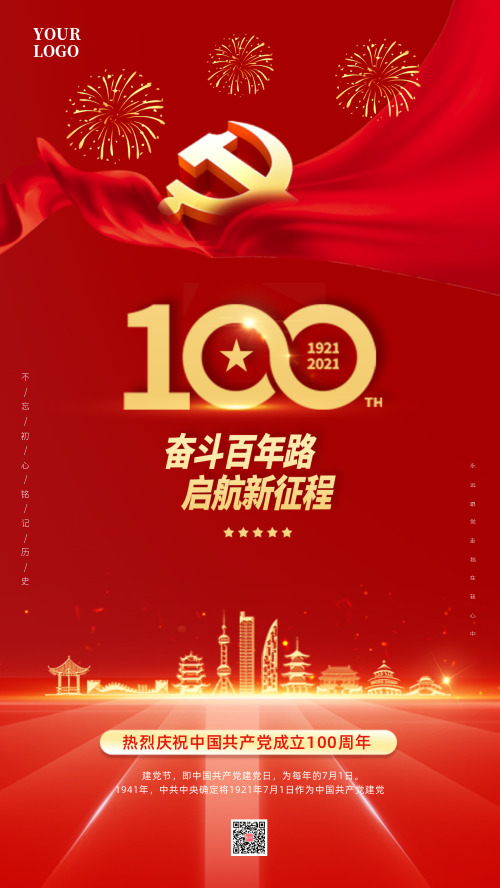 七一建党百年纪念红色海报DF