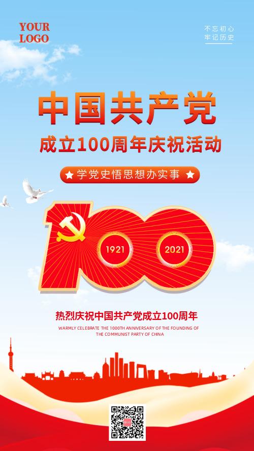 建党100周年百年活动宣传DF