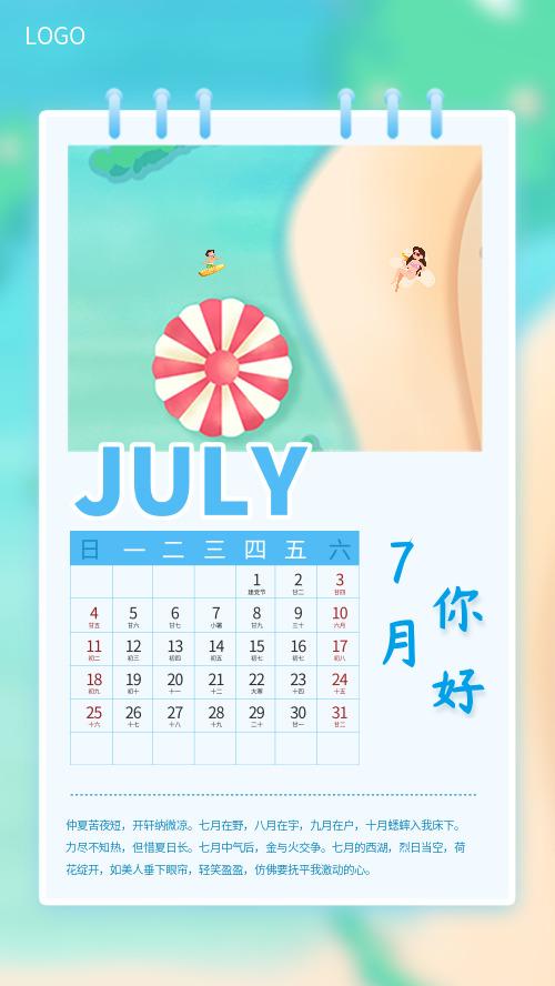 7月你好CY