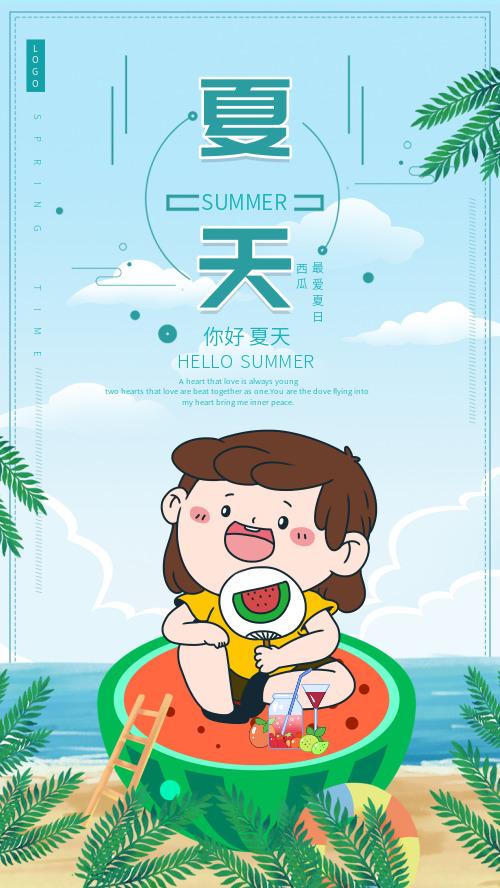 夏日西瓜海报 CY