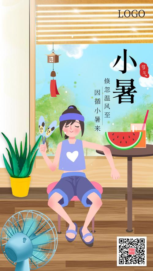 小暑节气手机海报CY