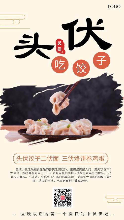 三伏天头伏吃饺子CY