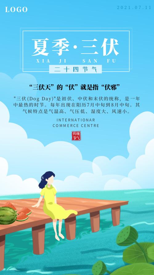 夏季三伏插画海报CY