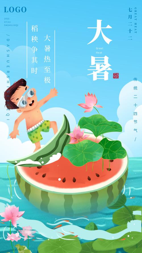 大暑节气卡通插画海报CY