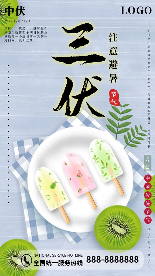 三伏天中伏夏季海报CY