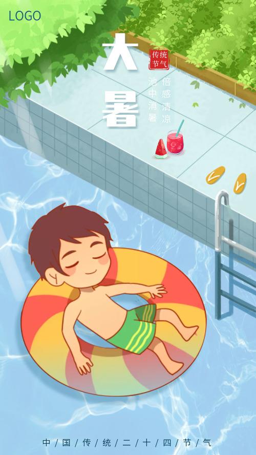 大暑降至夏季游泳池海报CY