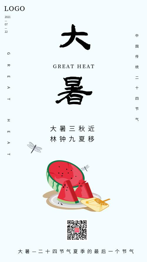 大暑简约海报CY