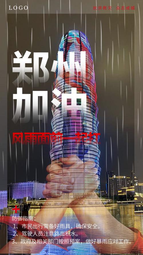 郑州加油河南加油CY