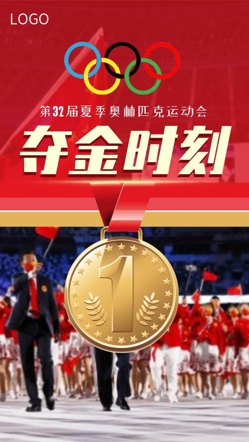 夺金时刻中国加油CY
