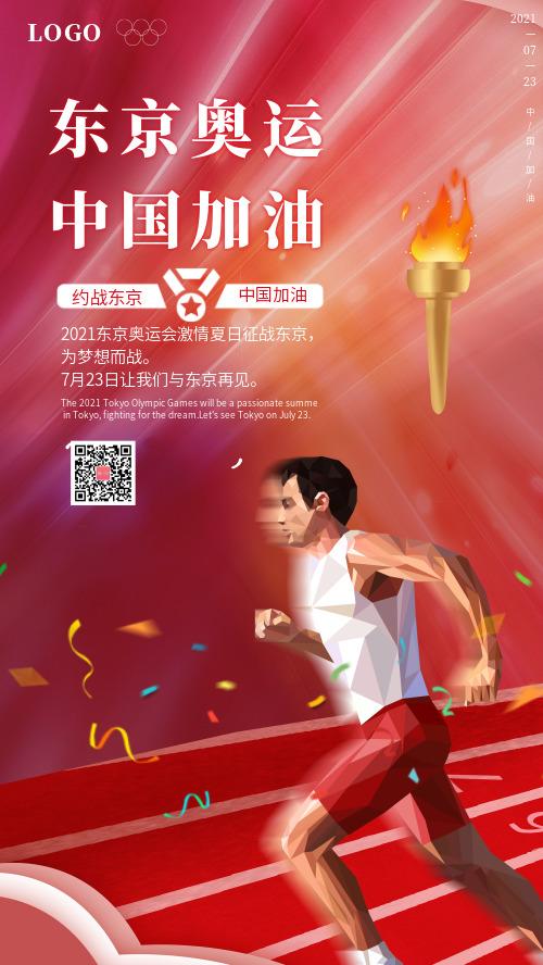 东京奥运中国加油喜庆海报CY