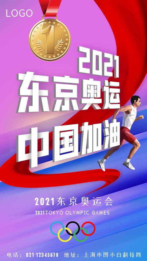 2021东京奥运中国加油CY