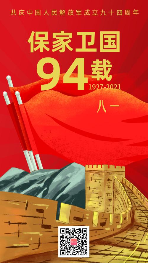 插画卡通长城建军节手机海报