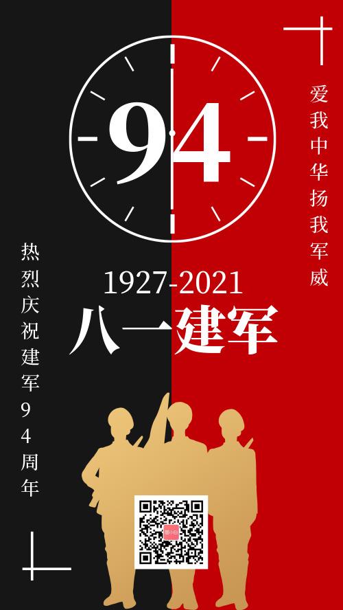 简约81建军节宣传手机海报