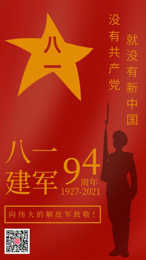 大气红旗剪影建军节手机海报