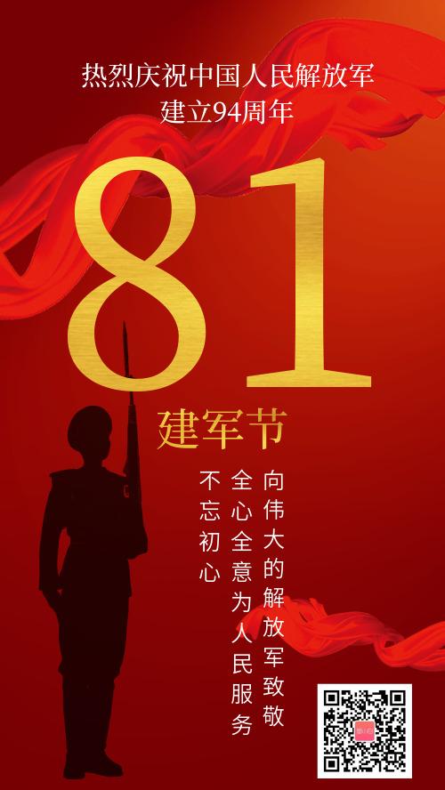 红色丝绸八一建军节手机海报