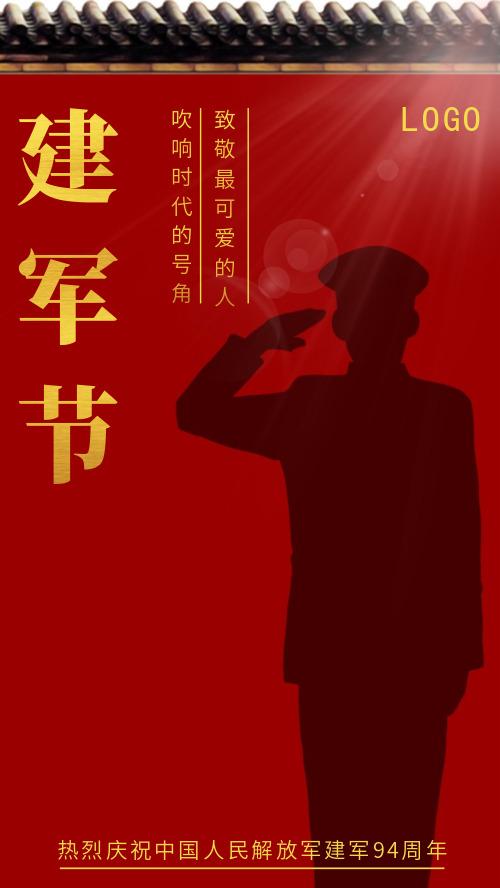 简约红墙背景建军节宣传海报