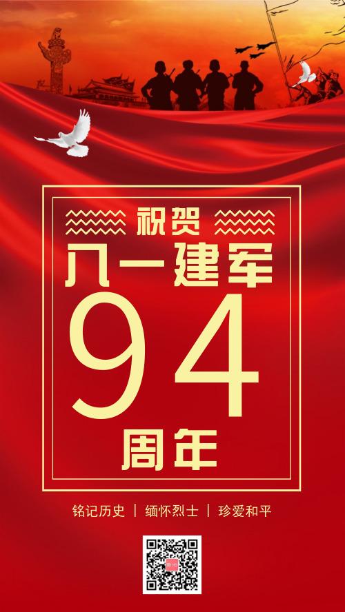 简约红色祝贺八一建军节海报
