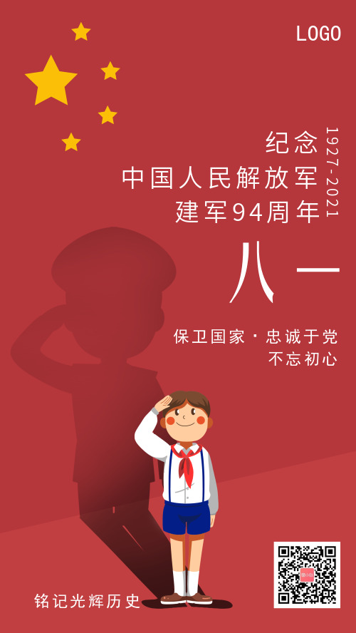 红色八一建军节剪影手机海报