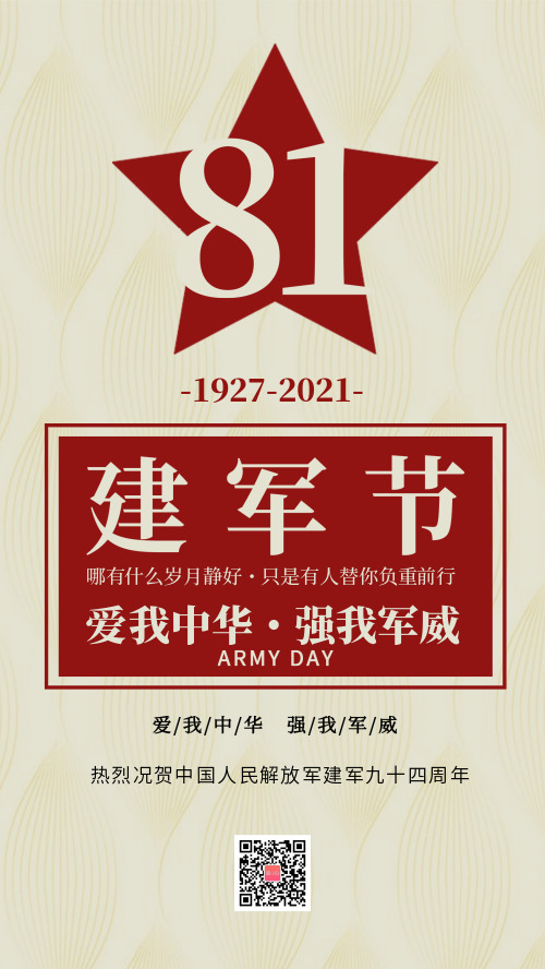 简约庆祝八一建军节海报