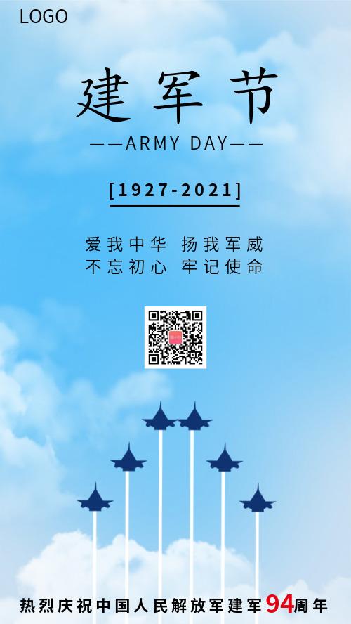 简约蓝天八一建军节宣传海报