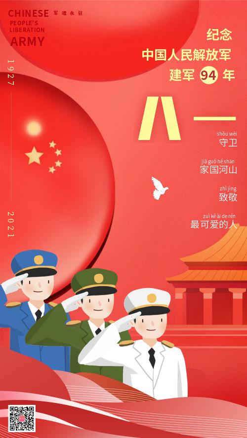 八一建军节纪念海报CY