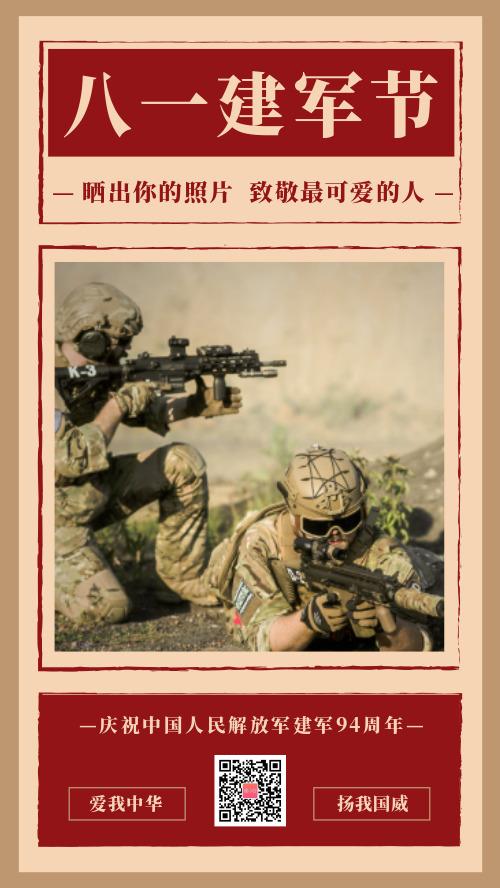 简约八一建军节活动海报