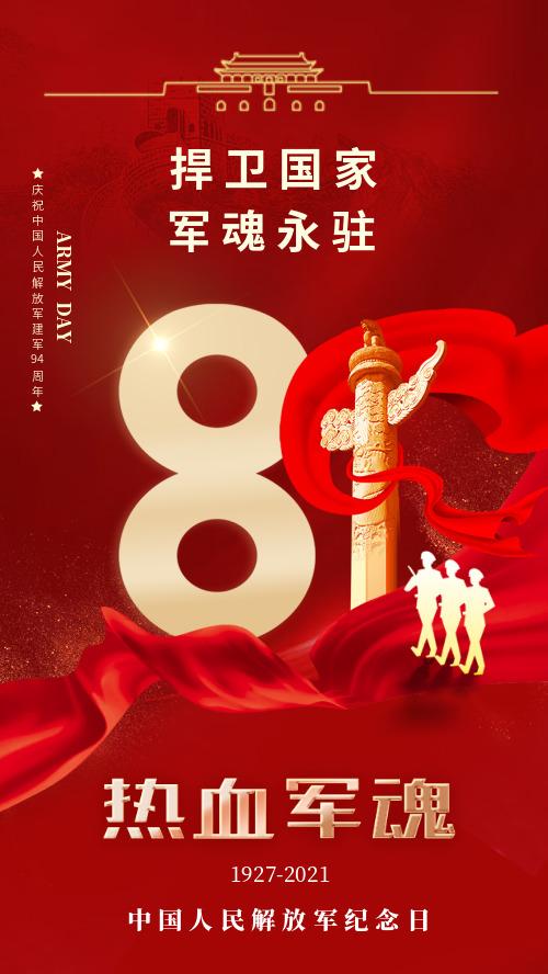 八一建军节热血海报CY